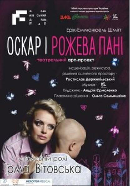 Оскар і Рожева пані