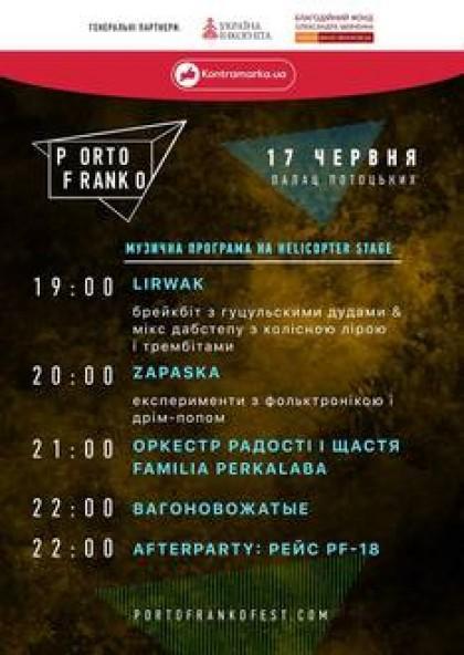 Вечірня програма в Палаці Потоцьких 17.06