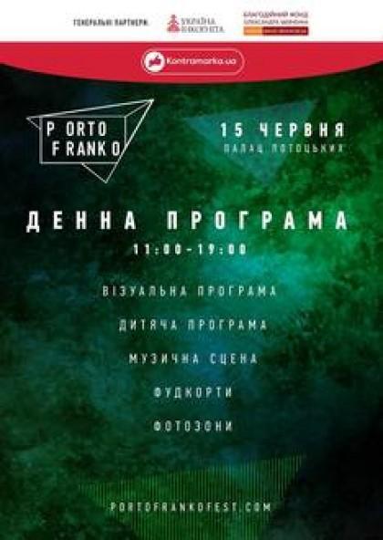 Денна програма у Палаці Потоцьких 15.06