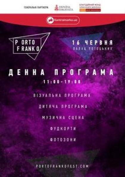 Денна програма у Палаці Потоцьких 16.06