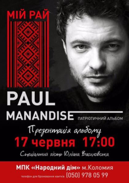 Paul Manandise  м.Коломия