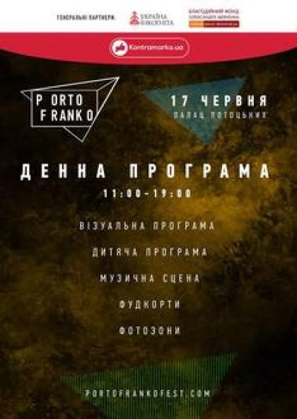 Денна програма в Палаці Потоцьких 17.06