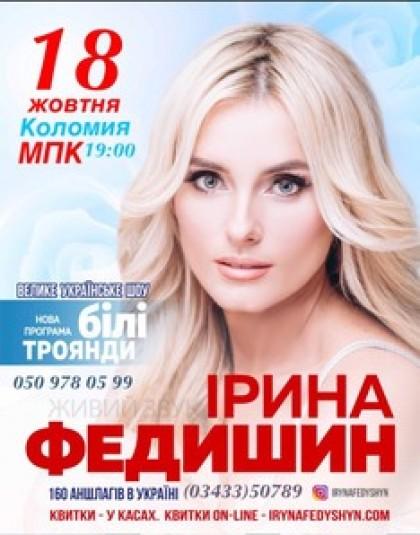 Ірина Федишин Коломия