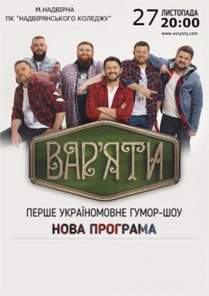 Вар'яти Шоу Надвірна