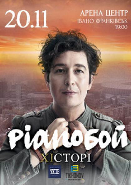 Pianoboy (Івано-Франківськ)