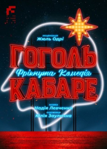 ГОГОЛЬ-КАБАРЕ