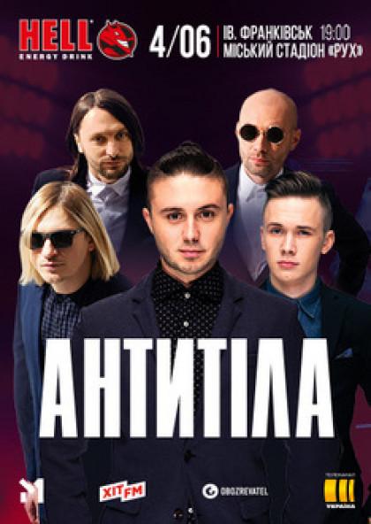 Антитіла (Івано-Франківськ)
