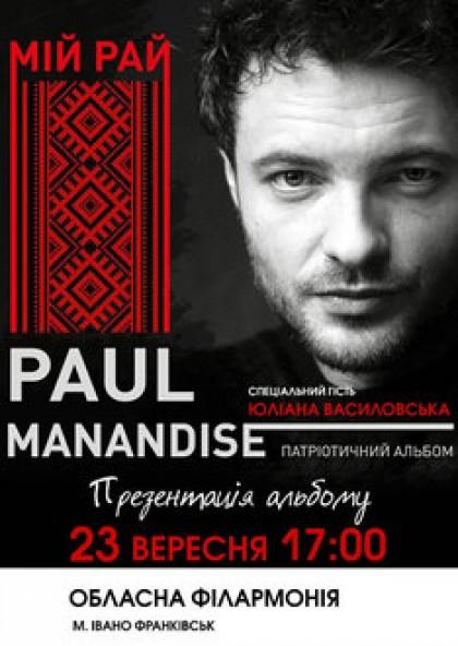 Paul Manandise Івано-Франківськ