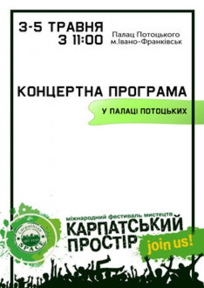 Вечірня програма у Палаці Потоцьких 5.05