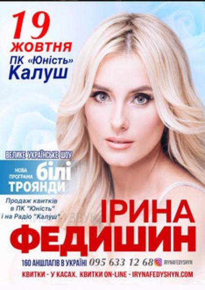 Ірина Федишин  Калуш