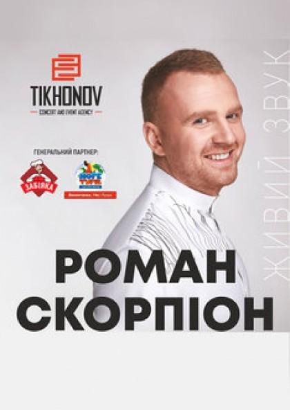Роман Скорпіон (Івано-Франківськ)