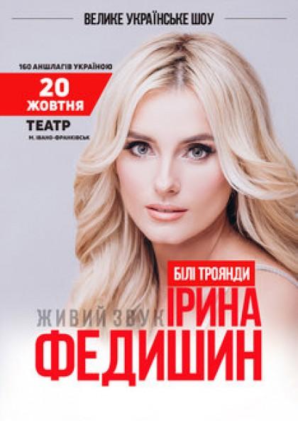Ірина Федишин Івано-Франківськ
